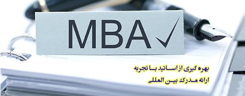 مدیریت کسب و کار (MBA)