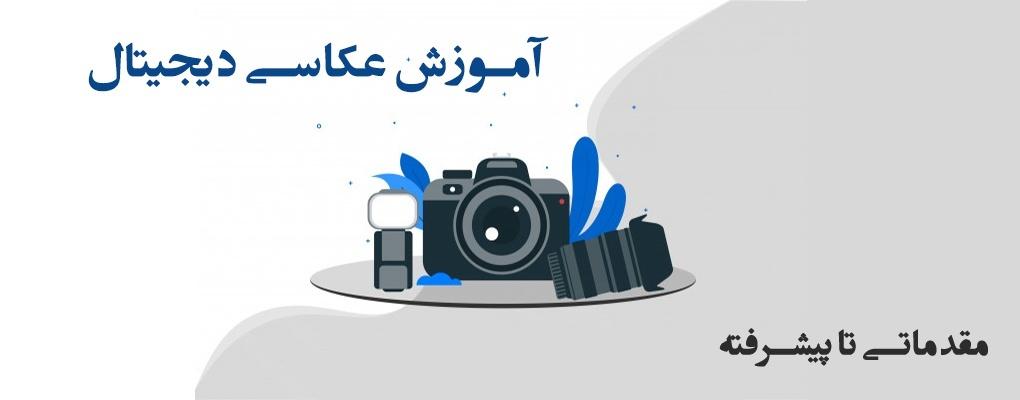 آموزش اصول کادر بندی در عکاسی