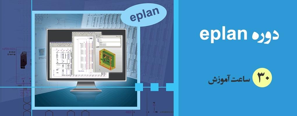 آموزش نرم افزار Eplan (ای پلن)