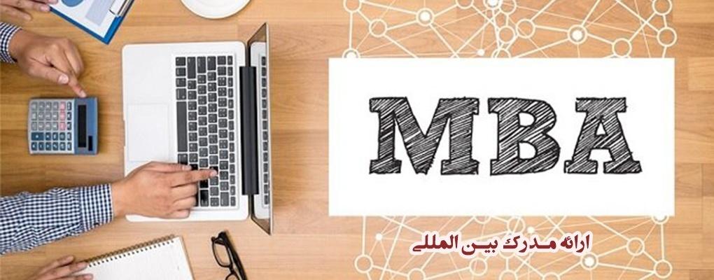 آموزش مدیریت کسب و کار (MBA)