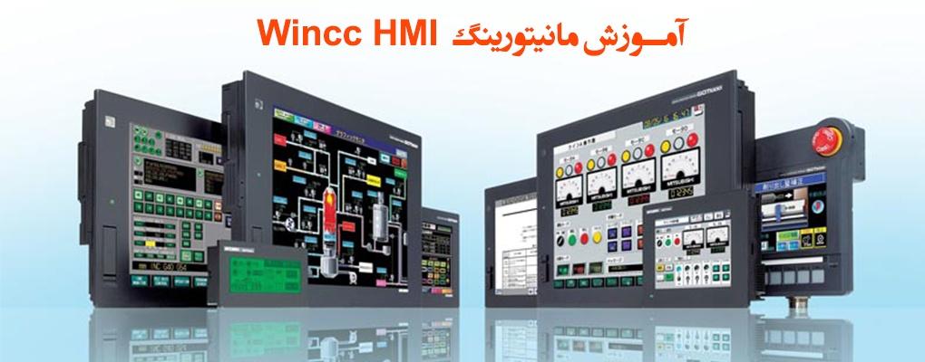 کلاس نرم افزار مانیتورینگ Wincc HMI