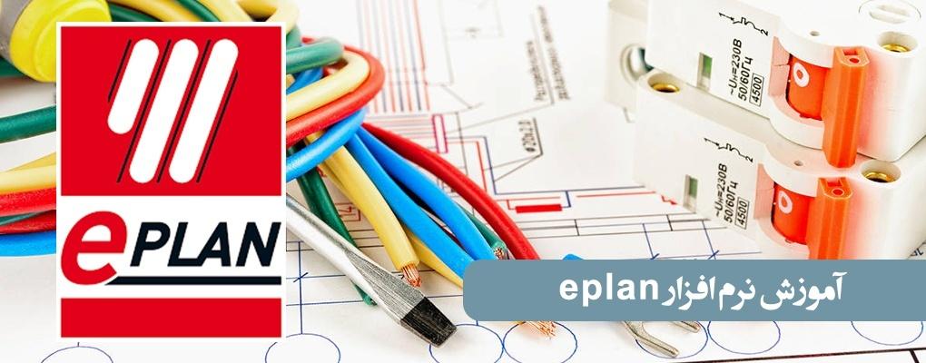 دوره نرم افزار Eplan (ای پلن)
