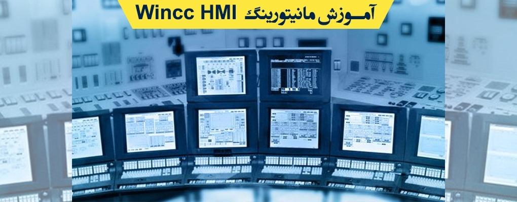 آموزش نرم افزار مانیتورینگ Wincc HMI