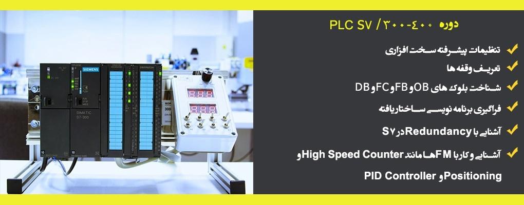 plc (پی ال سی)