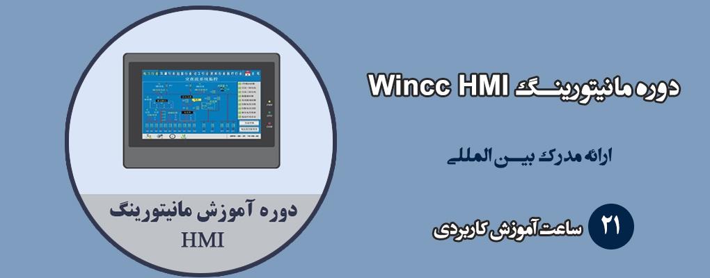دوره نرم افزار مانیتورینگ Wincc HMI