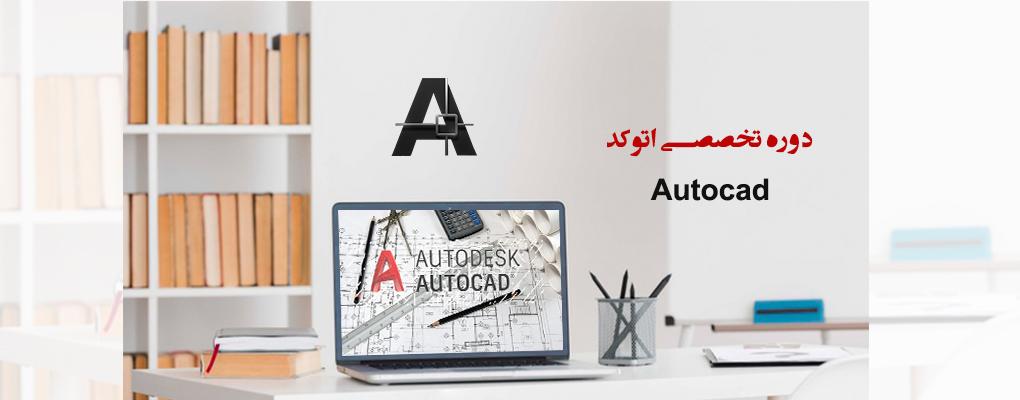 آموزش اتوکد (Auto CAD) دو بعدی