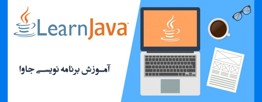دوره زبان برنامه نویسی جاوا (Java)