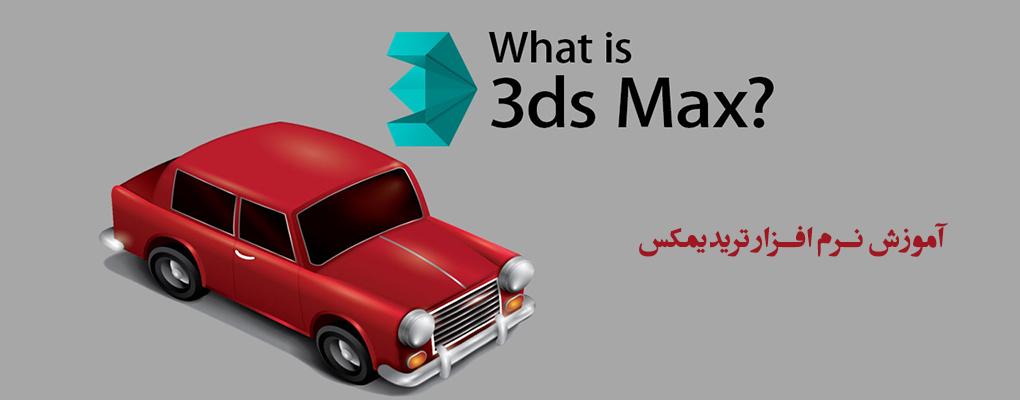 آموزش تری دی مکس (3D Max)