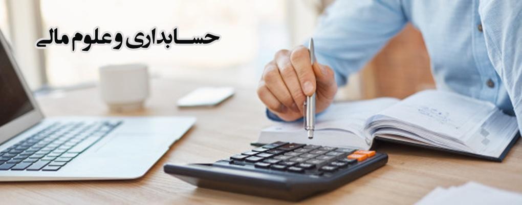 دوره حسابداری و امور مالی