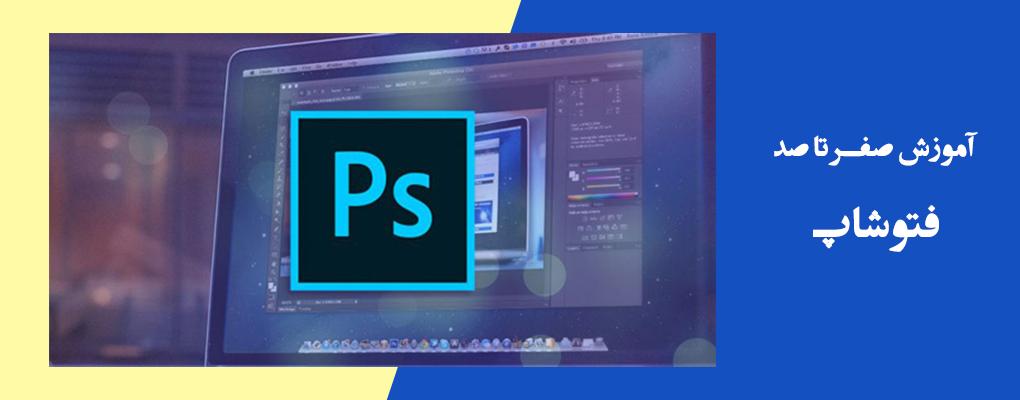 دوره نرم افزار فتوشاپ (Photoshop)