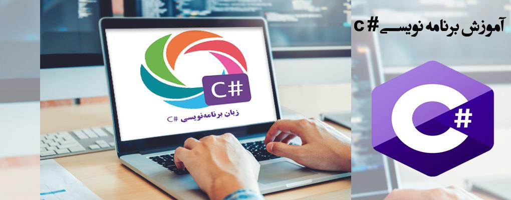 آموزش زبان برنامه نویسی #C (سی شارپ)