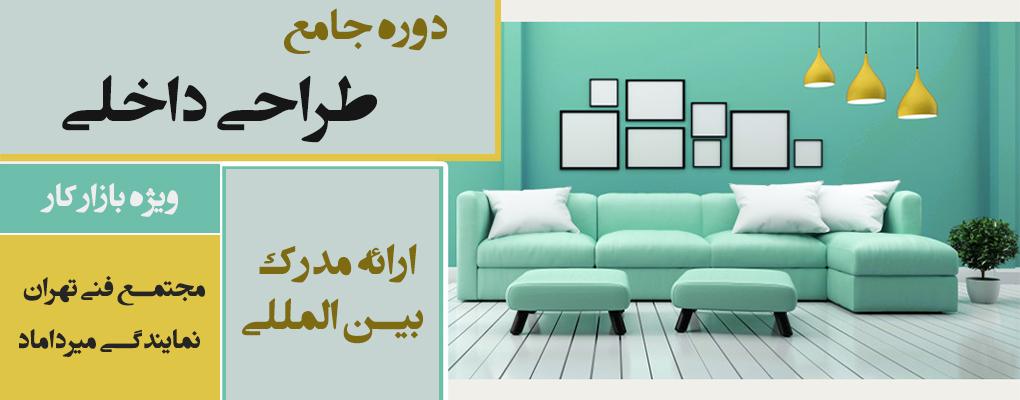 طراحی داخلی و دکوراسیون داخلی