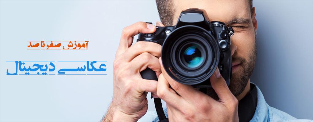 یادگیری عکاسی