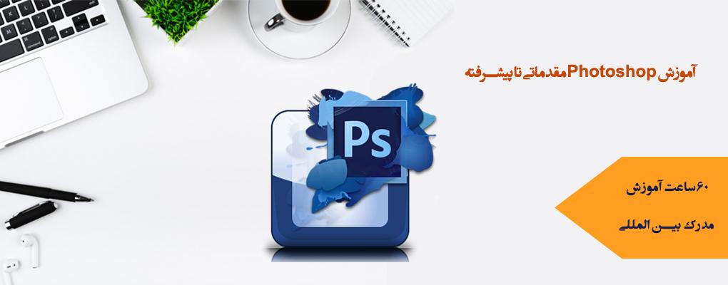 نرم افزار فتوشاپ (Photoshop) چیست؟