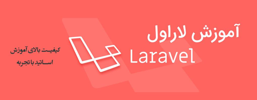آموزش فریم ورک لاراول (Laravel)