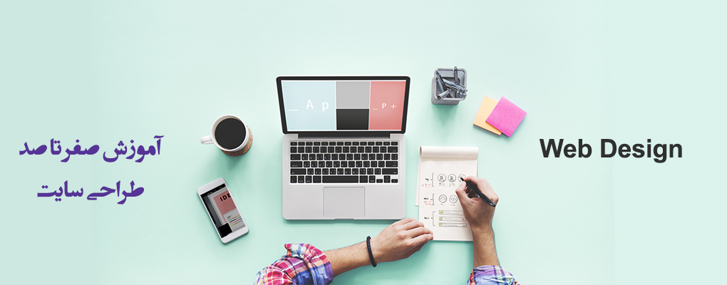 آموزش طراحی سایت (وب دیزاین)