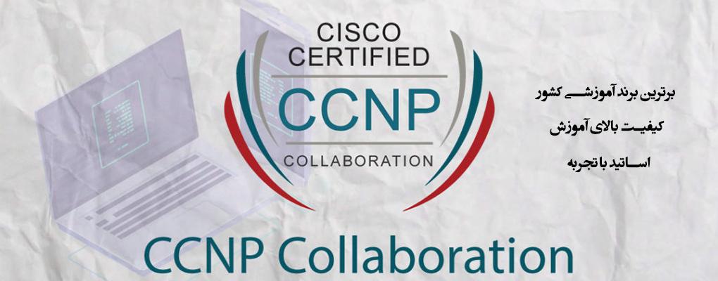 دوره CCNP
