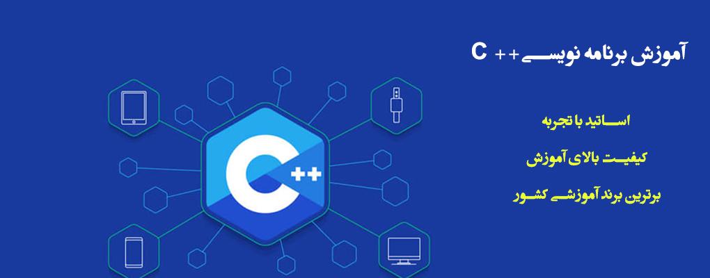 زبان برنامه نویسی ++C سی پلاس پلاس