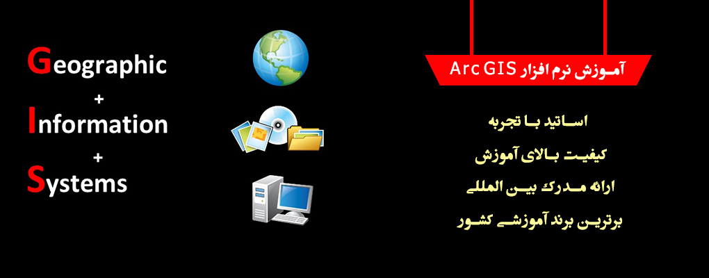 آموزش GIS (جی آی اس)