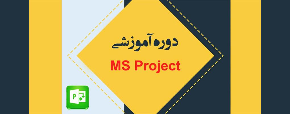 آموزش نرم افزار MS Project(ام اس پراجکت)