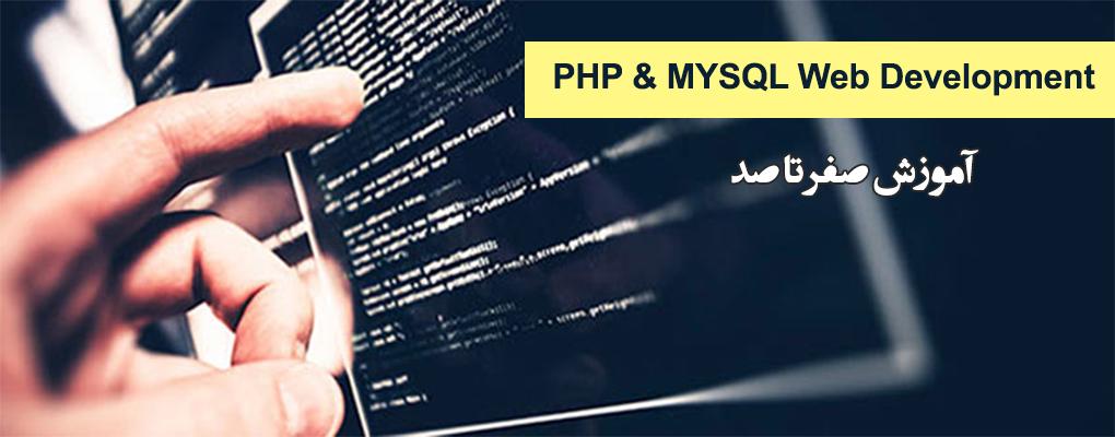 برنامه نویسی وب با PHP و MYSQL