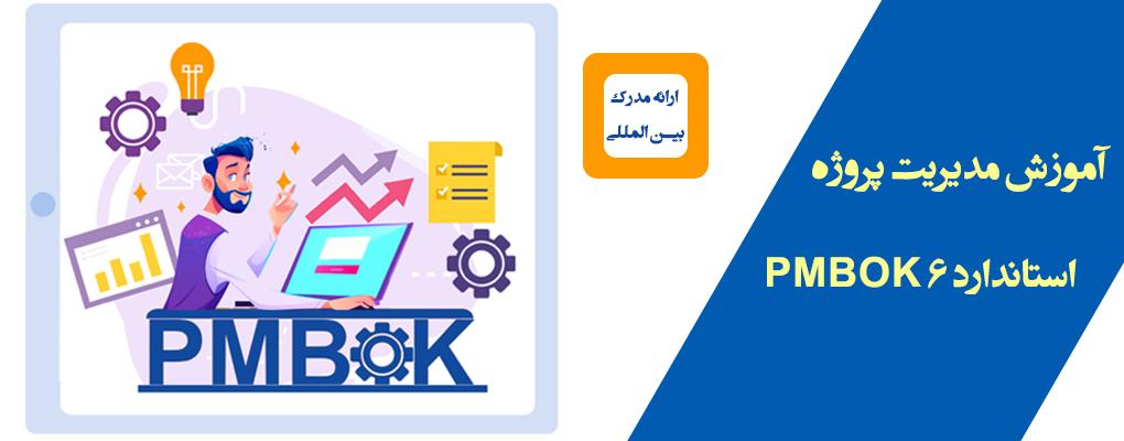 آموزش مدیریت پروژه واستاندارد PMBOK6 پم باک