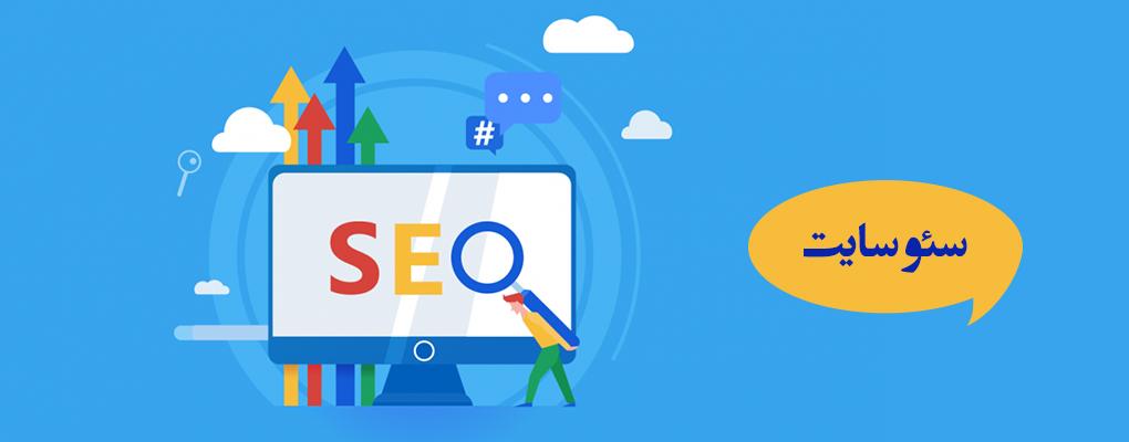آموزش بهینه سازی سایت SEO (سئو)