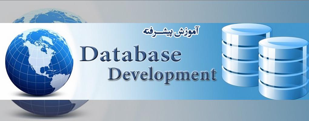 SQL SERVER Database Development اس کیو ال سرور