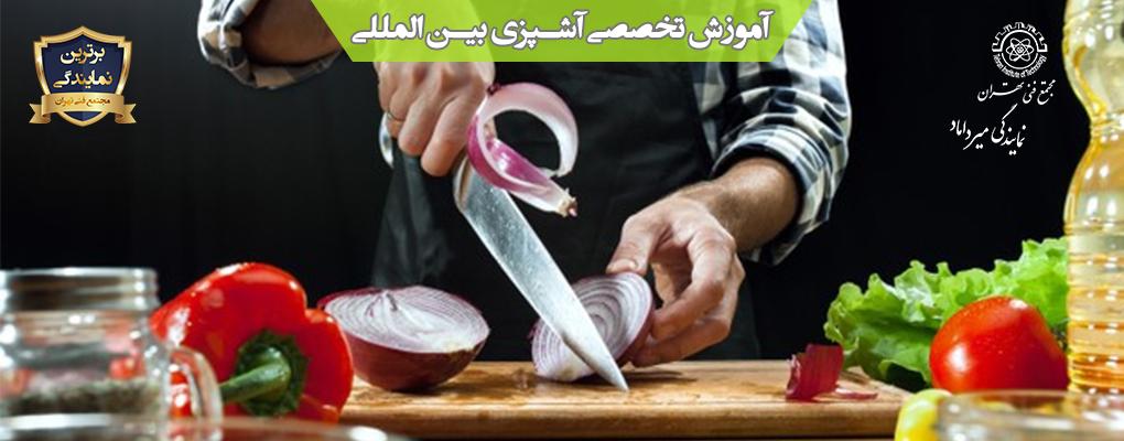 کلاس آشپزی