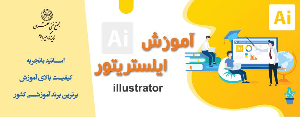 آموزش ایلاستریتور (Illustrator)