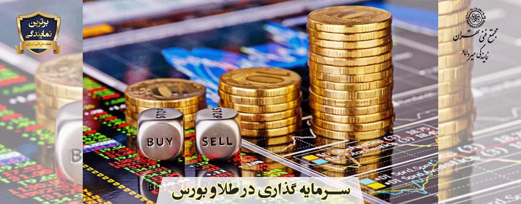 صندوق سرمایه گذاری طلا و بورس