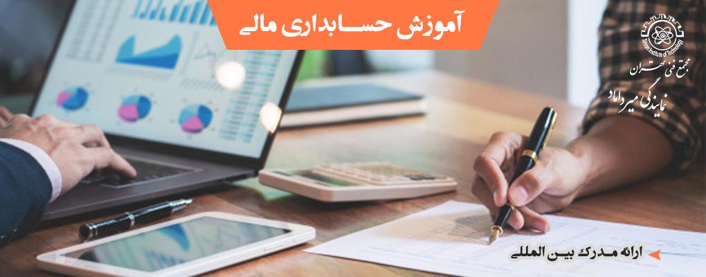 آموزش جامع حسابداری مالی