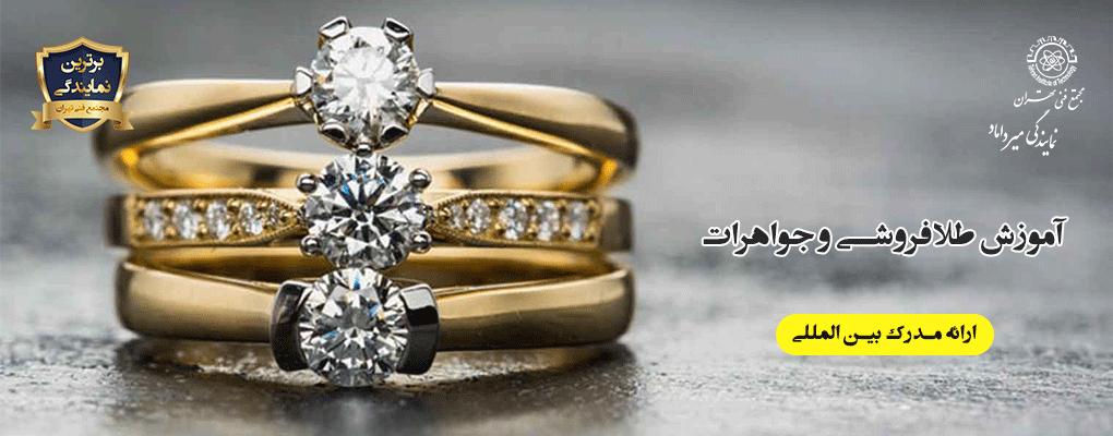 آموزش طلا فروشی و جواهرات