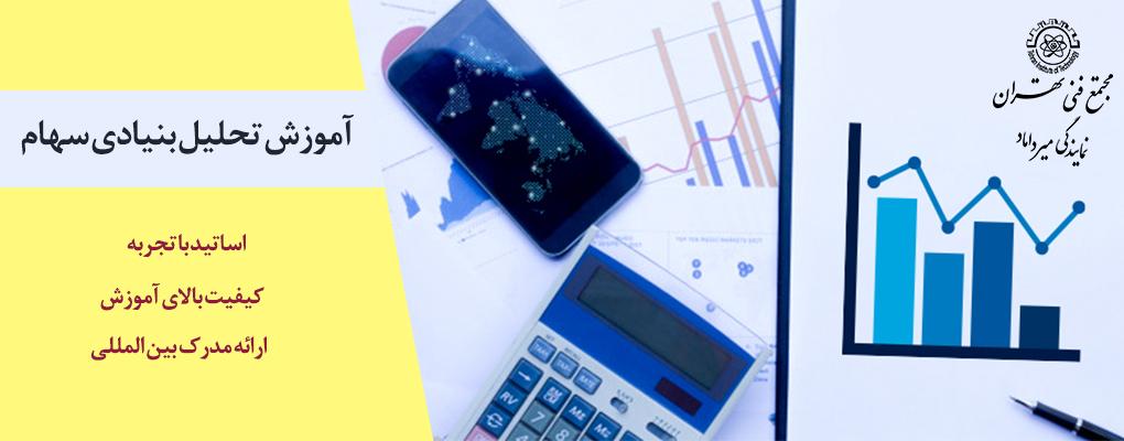 آموزش قدم به قدم بنیادی سهام
