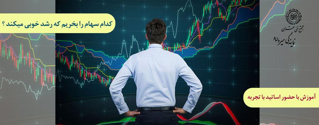 چه سهامی را الان بخریم؟