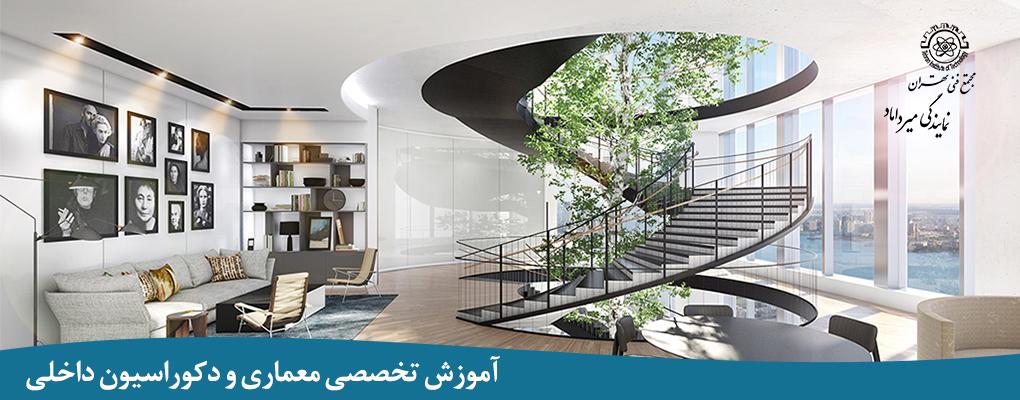 آموزش معماری