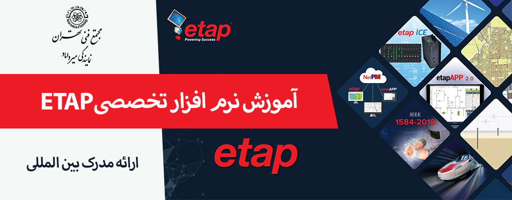 دوره نرم افزار ETAP