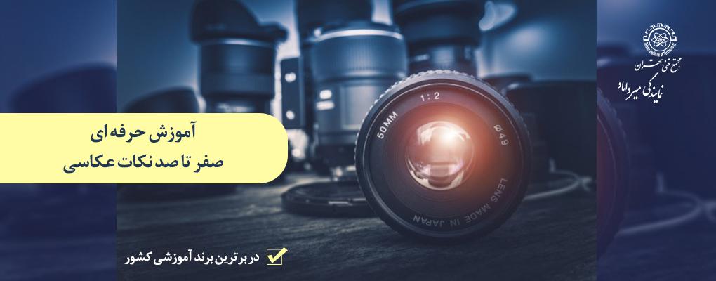 گرد و خاک داخل لنز دوربین