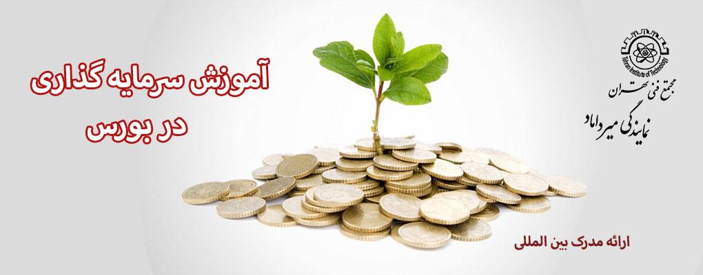 معایب صندوق های سرمایه گذاری
