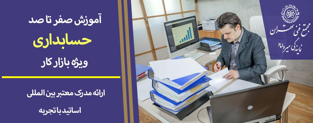 بهترین آموزشگاه حسابداری در تهران