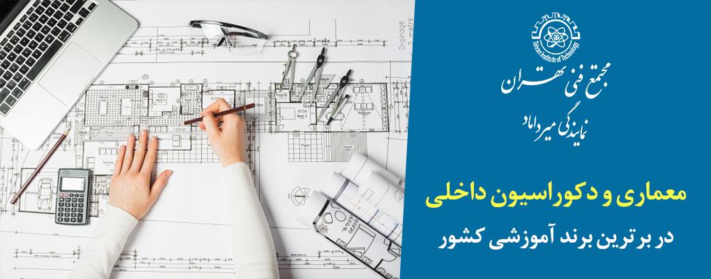 کلاس طراحی معماری و دکوراسیون
