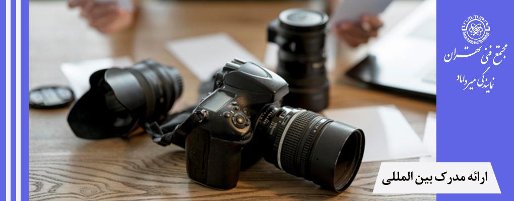 مدرک بین المللی عکاسی