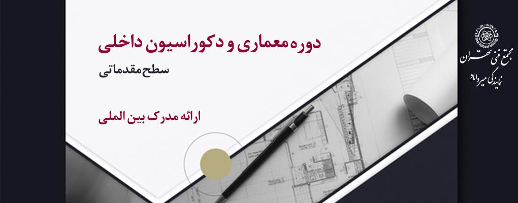 آموزش طراحی معماری و دکوراسیون