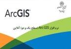 نرم افزار Arc GIS (سطح یک و دو) آنلاین