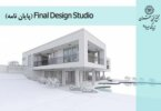 FINAL DESIGN STUDIO