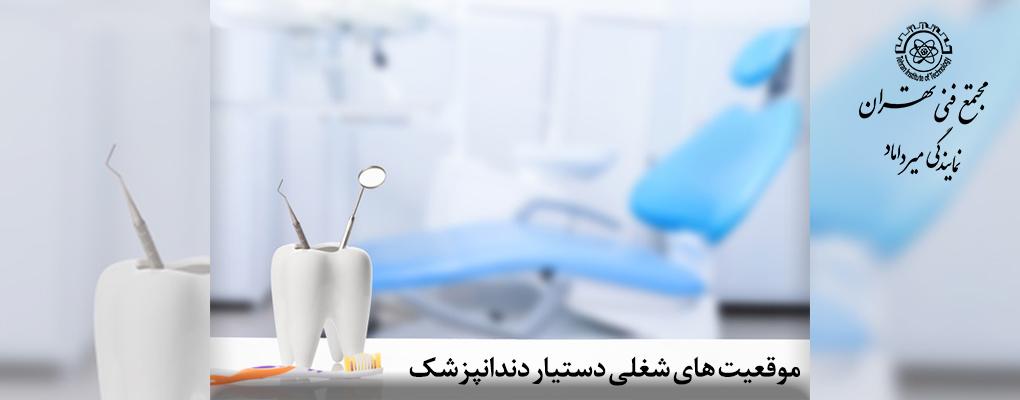 موقعیت های شغلی دستیار دندانپزشک