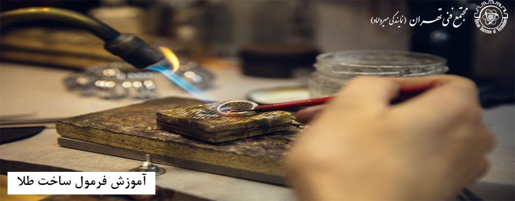 فرمول ساخت طلا