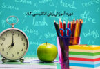 دوره آموزش زبان انگلیسی A2