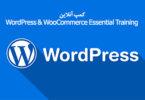 کمپ آنلاین ووردپرس و ووکامرس