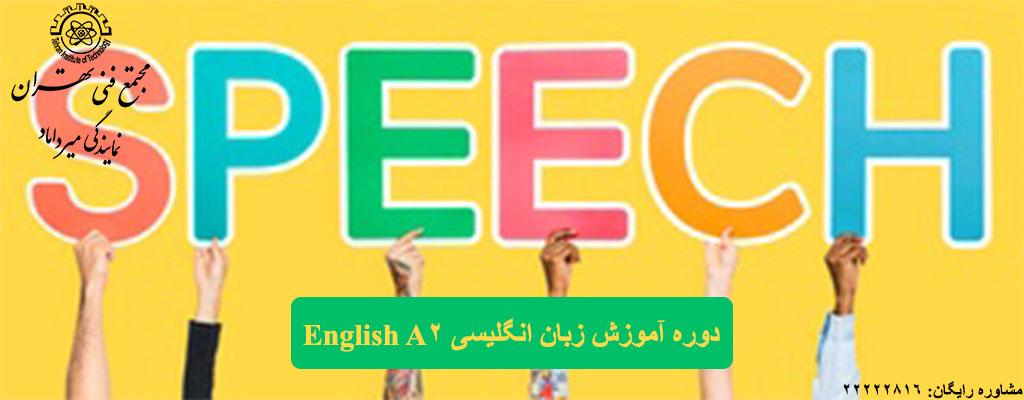 دوره آموزش زبان انگلیسی English A2